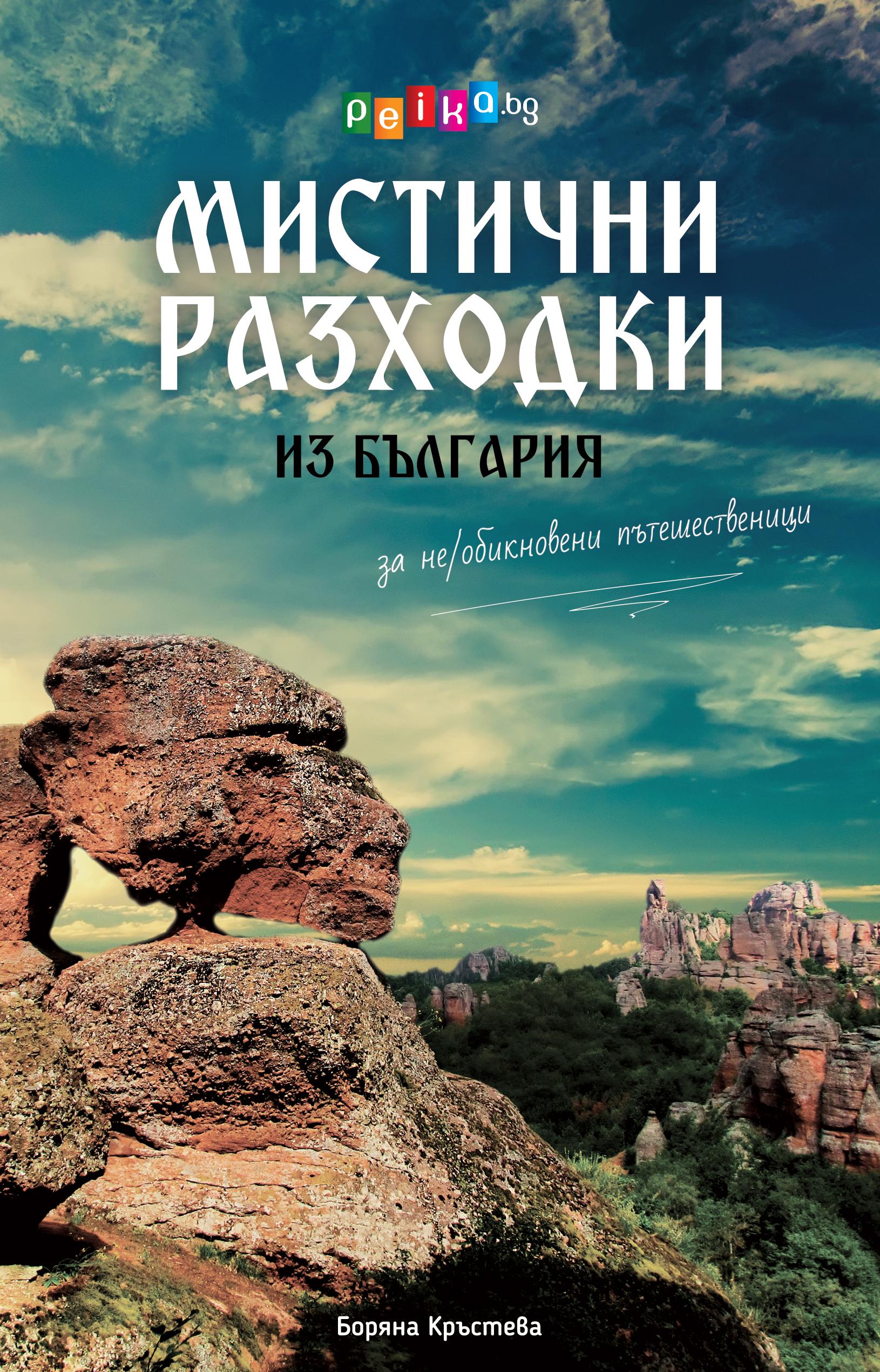 Mistichni_razhodki_Front_Cover_8-3