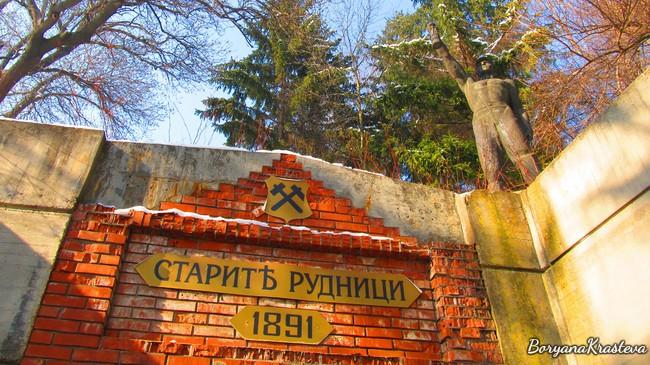 Перник, музей на минното дело, рудници