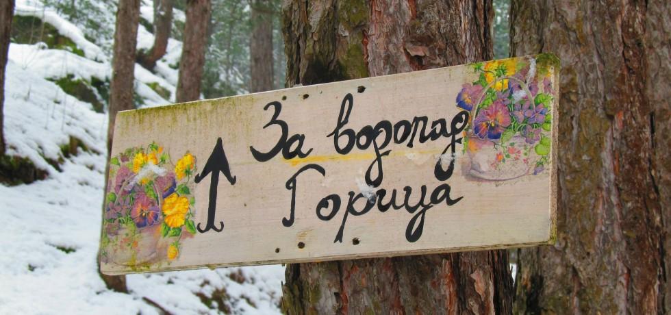 водопад, Горица, Овчарци