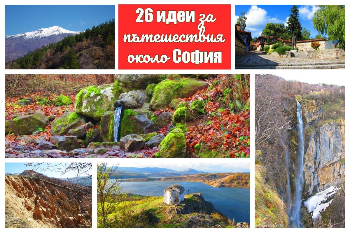 Идеи за еднодневни пътешествия около София