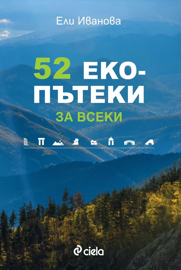 52_ekopyteki_za-vseki