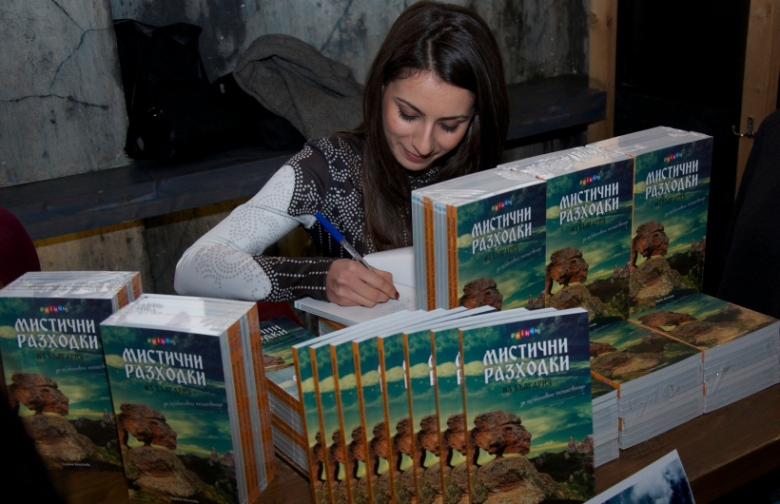 Боряна Кръстева, блогър, книга, премиера