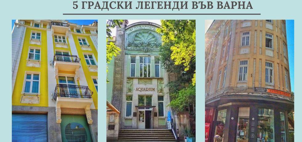 Варна, хотел Лондон, Аквариум