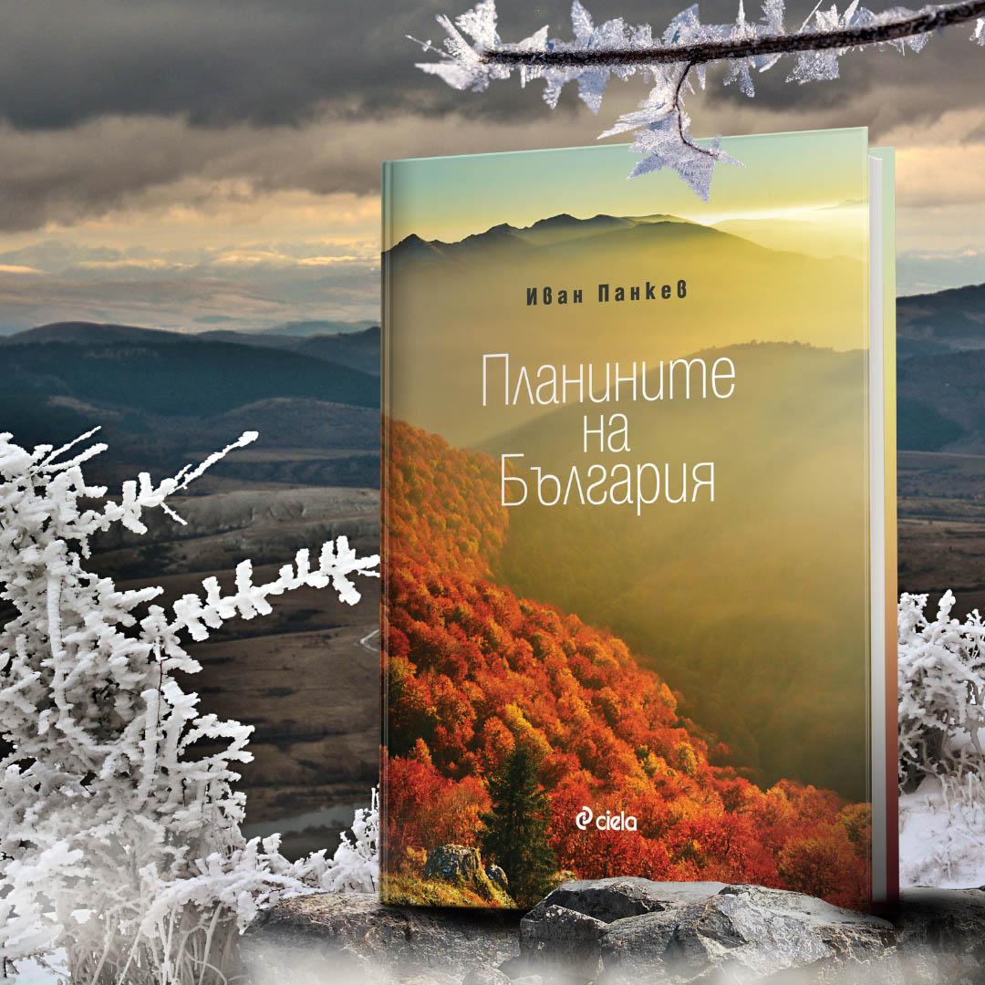 Планините на България_Иван Панкев